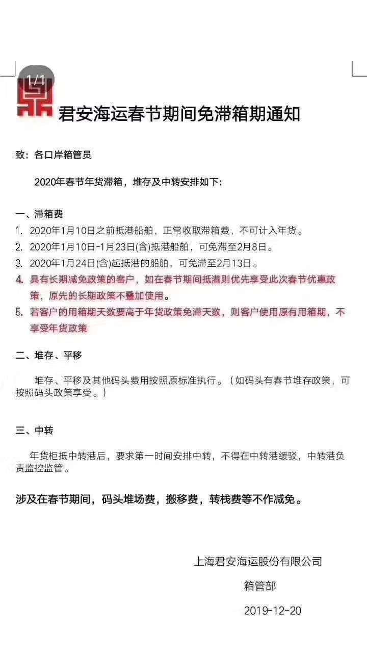 上海君安海运2020年春节.jpg